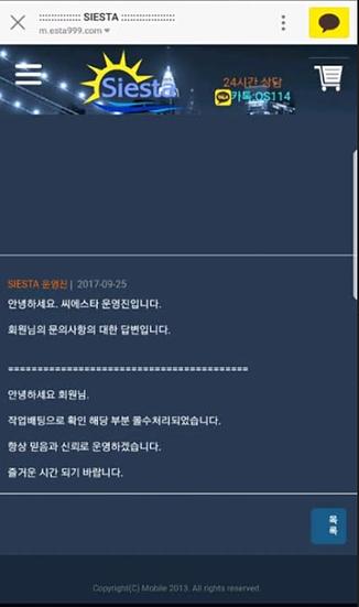 [먹튀사이트] 이스타 먹튀 / 먹튀검증업체 안전놀이터