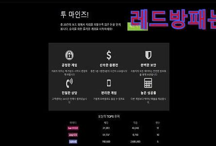 투마인즈 먹튀 사이트 신상정보 ~ 먹튀검증