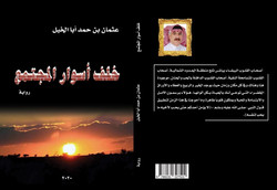 غلاف الرواية النهائي