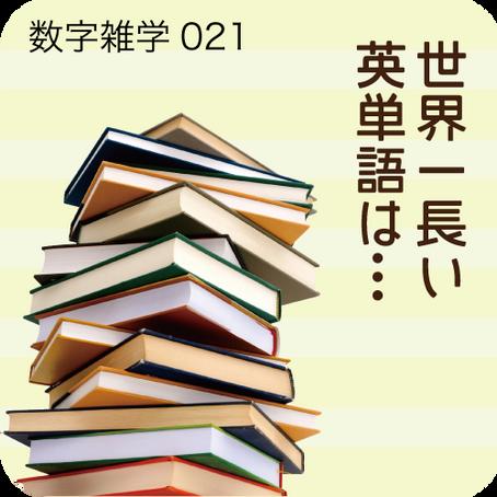 [#021] 一番長い英単語は…
