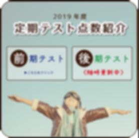 2019年度定期テスト点数紹介.png