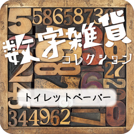 [#020] 数字のトイレットペーパー