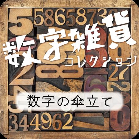 [#010] 数字の傘立て