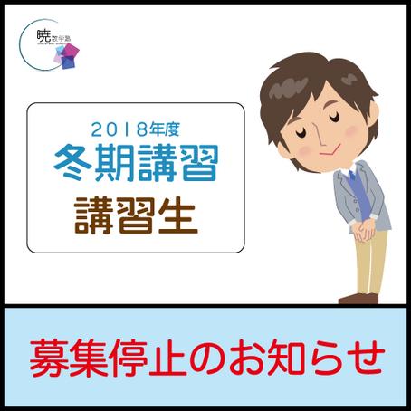 【冬期講習生】募集停止のお知らせ