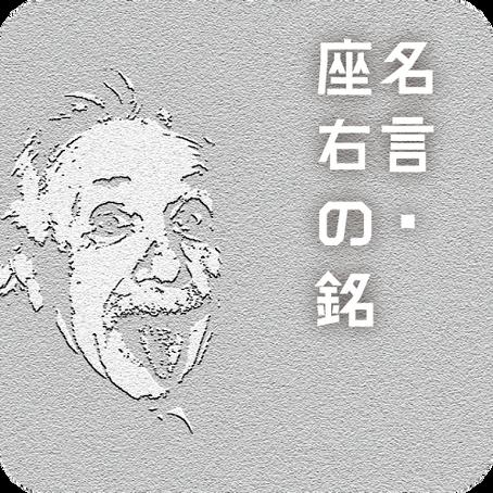 [#026] アインシュタイン③