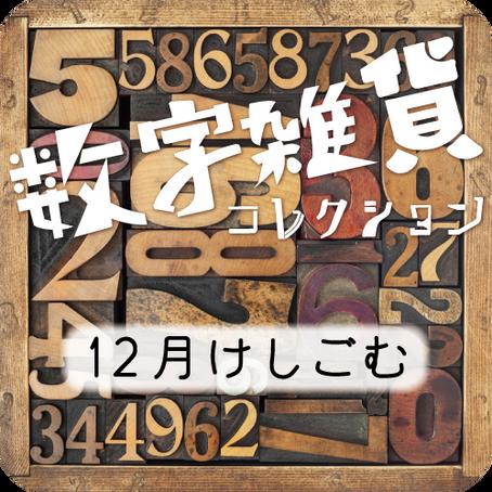 [#009] 12月限定!あかつき消しゴム