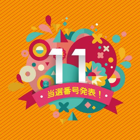 11月の当選番号発表!