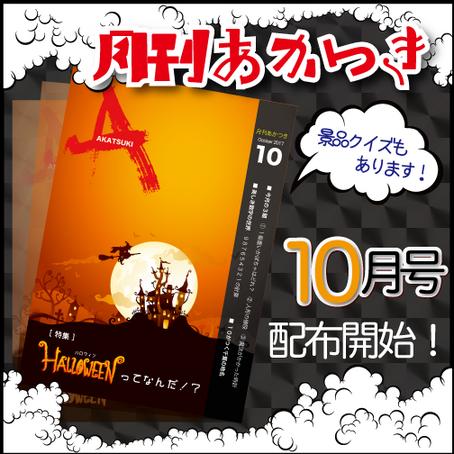【月刊あかつき】10月号を手に入れよう!
