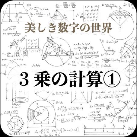 [#025] 3乗の計算①