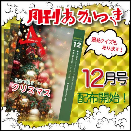 【月刊あかつき】12月号を手に入れよう!