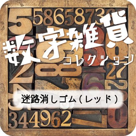 [#017] 迷路消しゴム(レッド)