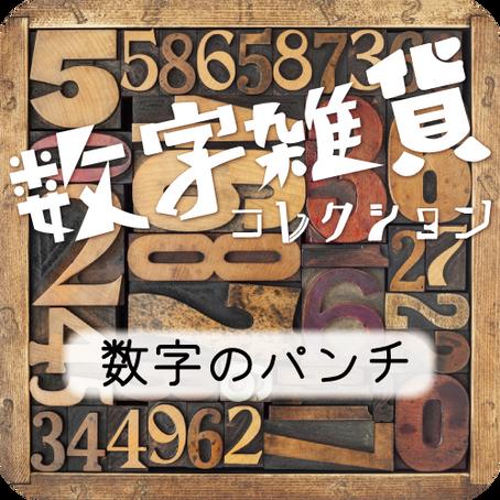 [#018] 数字のパンチ