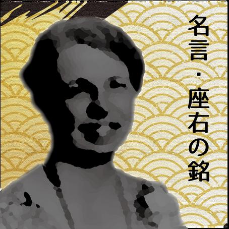 E・ルーズベルト②