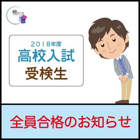 【高校受検生】全員合格のお知らせ
