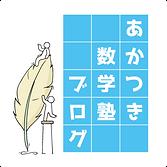 あかつき数学塾ブログ