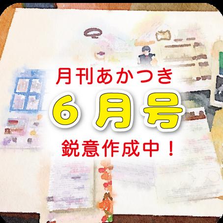 【月刊あかつき】6月号、鋭意作成中!