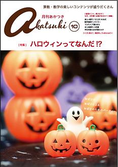 サイドバー10月号_03.png