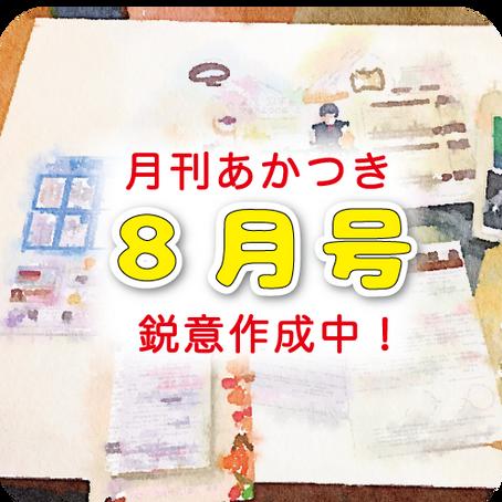 【月刊あかつき】8月号、鋭意作成中!
