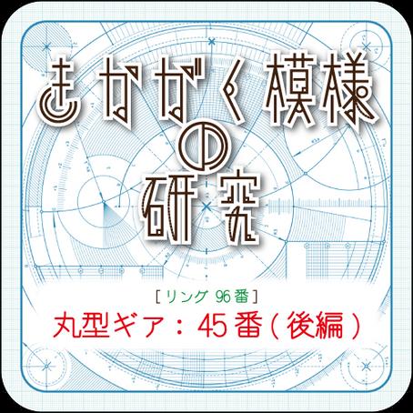 [#009] リング96_ギア45で描く模様(後編)