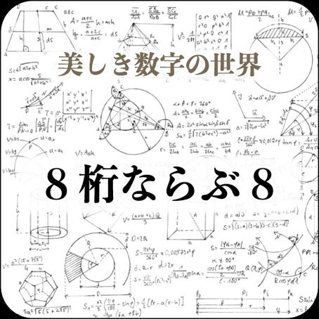 [#009] 8桁ならぶ8