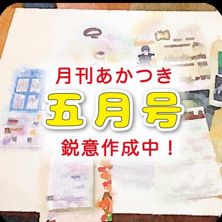 【月刊あかつき】5月号、鋭意作成中!
