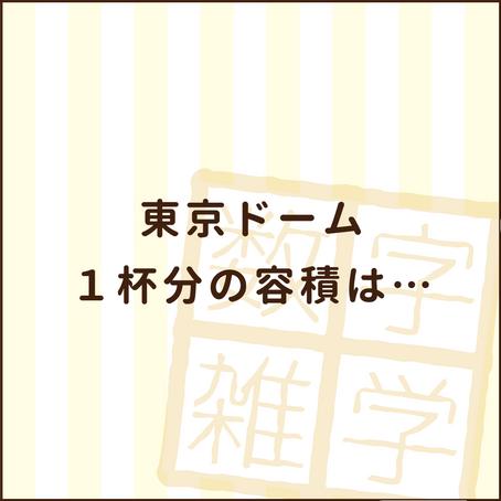 東京ドーム1杯分…