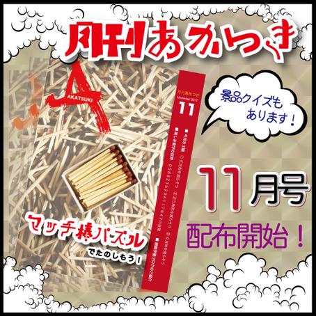 【月刊あかつき】11月号を手に入れよう!