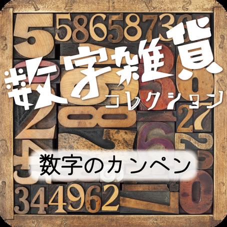 [#015] 数字のカンペン