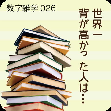[#026] 世界一背が高かった人は…