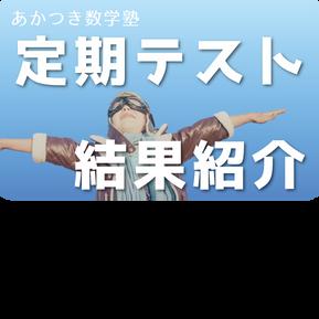 [200331] 2019年度定期テスト
