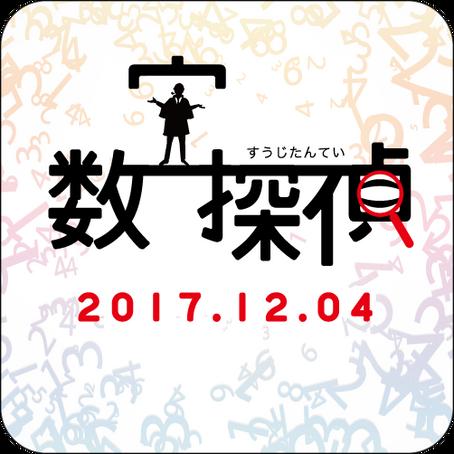 [#001] 2017.12.04の発見!