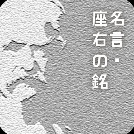 [#027] マーク・トウェイン③