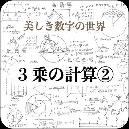 [#027] 3乗の計算②