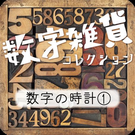 [#008] 数字の時計①