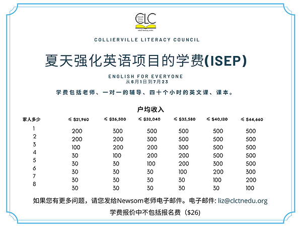 ISEP Spanish Cost Brochure(1).png