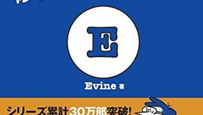 Mr. Evineの中学英文法を修了するドリル2