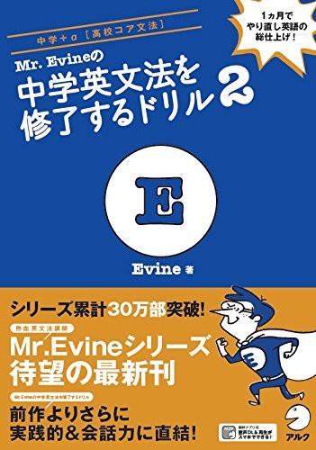 Evine2