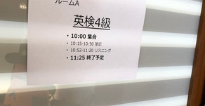 本日、英検です。