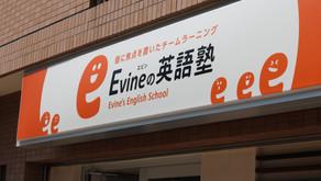 本日Evine 2 発売!