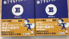 Evine 2 見本誌の納品
