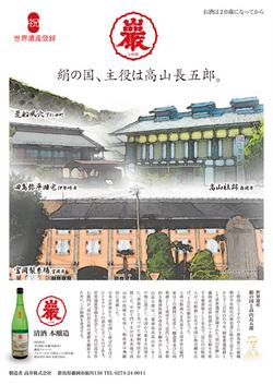 高井株式会社 清酒「巌」ポスターデザイン
