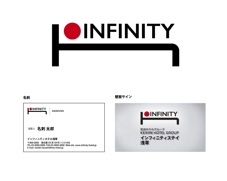 インフィニティホテル ロゴデザイン