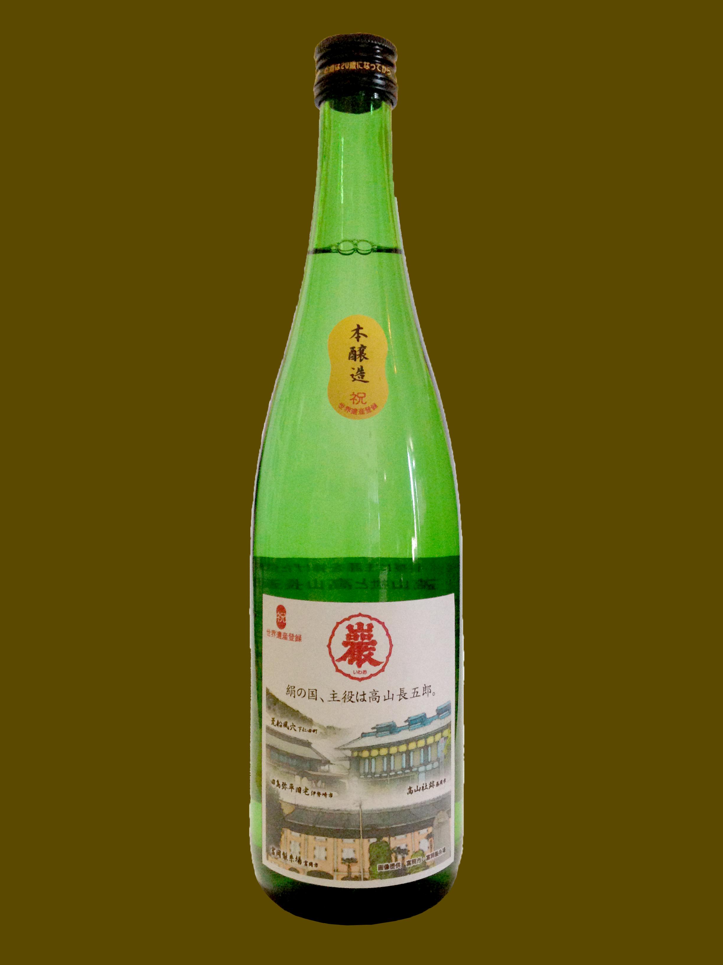 高井株式会社 清酒「巌」ラベルデザイン