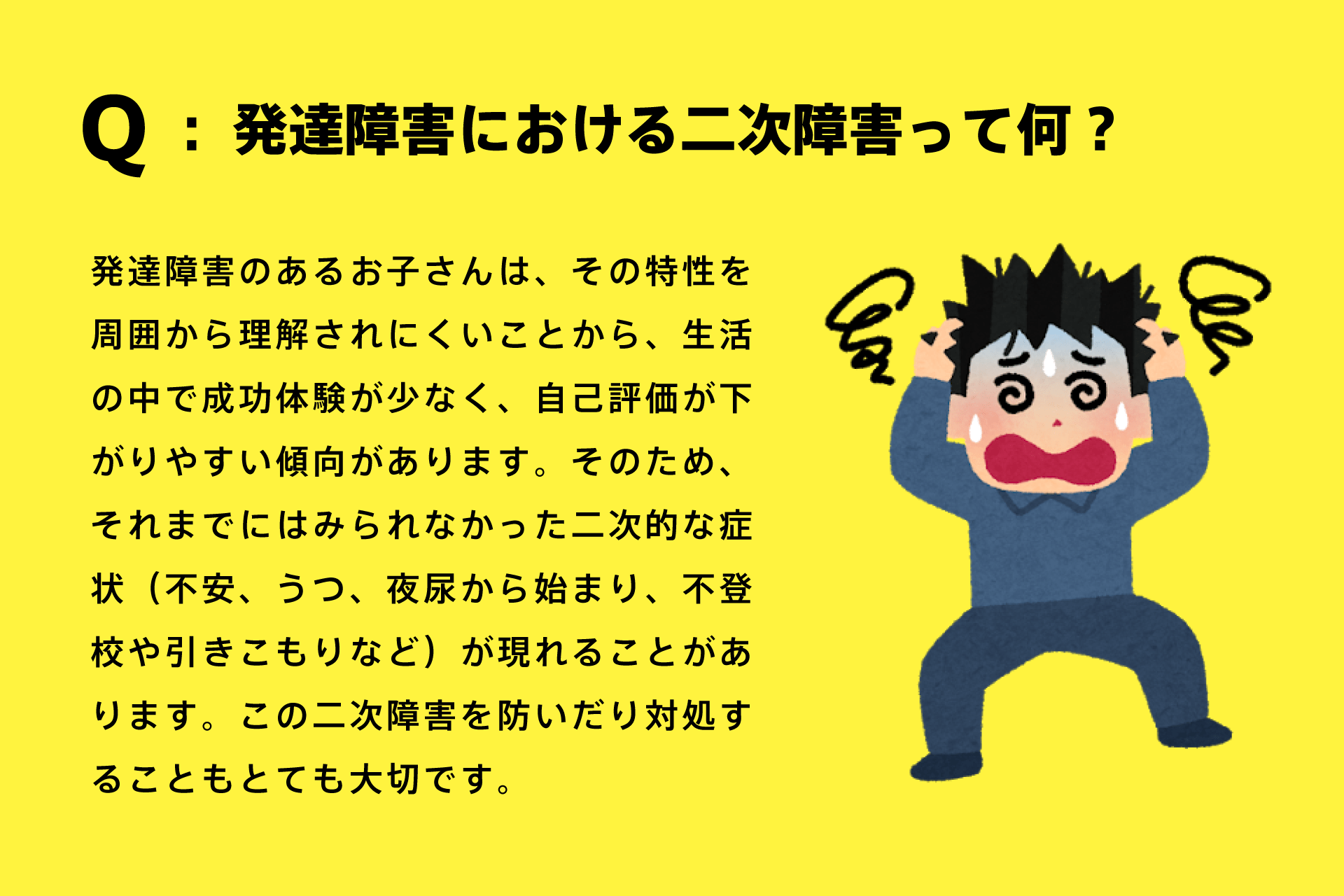 Q:発達障害における二次障害って何?