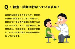 Q:検査・診断は行っていますか?