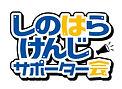 しのはらけんじロゴ2.jpg