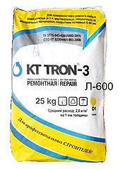 КТтрон-3 Л600 литьевой ремонтный состав