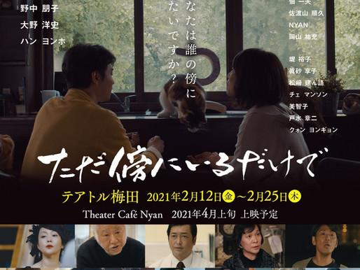 大阪劇場公開決定!!