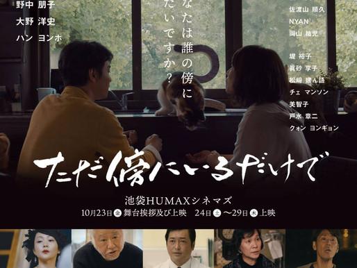 東京劇場公開決定!!!