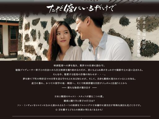 映画【ただ傍にいるだけで】大阪上映チラシ裏面です!!